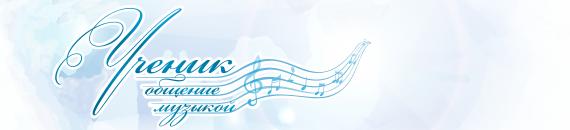 Ученик – общение музыкой