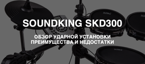 Soundking SKD300 – плюсы и минусы электронной ударной установки